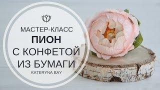 Мастер-класс | Пион с конфетой из бумаги | Букет из конфет | DIY: How to make a crepe paper peony