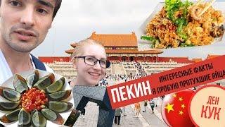 КИТАЙ ПЕКИН ИНТЕРЕСНЫЕ ФАКТЫ // ЕМ ТУХЛОЕ ЯЙЦО
