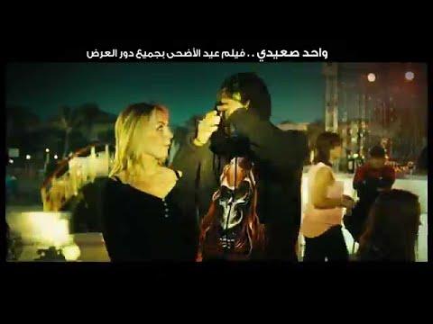 اغنيه علشانك / من فيلم واحد صعيدى / محمد رمضان والعصابه وشاكوش