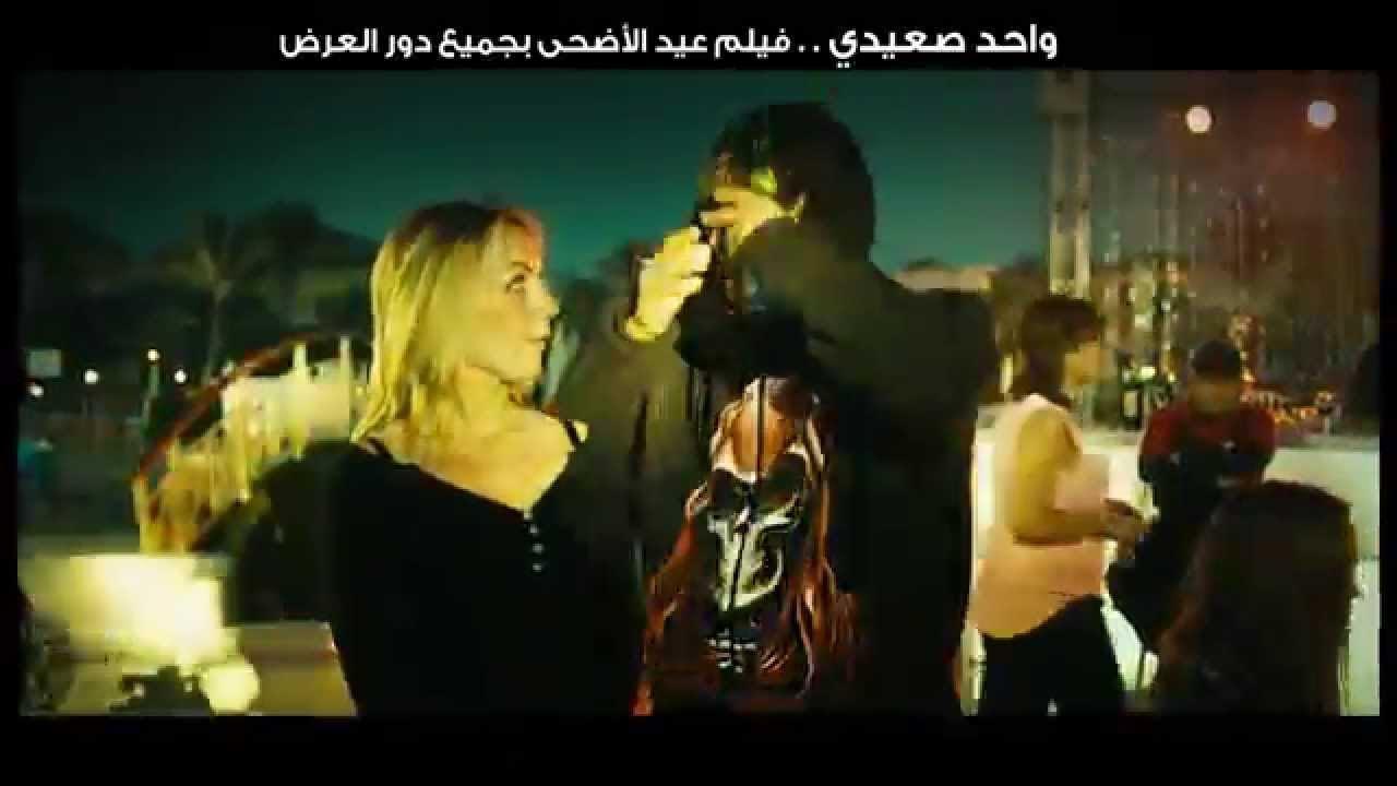 محمد رمضان والعصابه وشاكوش اغنيه علشانك من فيلم واحد صعيدى Youtube