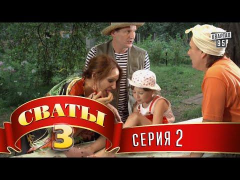 Сериал - Сваты 3 (3-й сезон, 2-я серия) комедийный сериал HD - Видео онлайн