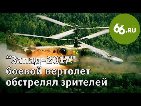 """Un helicóptero de combate """"West-2017"""" disparó a una multitud de espectadores"""