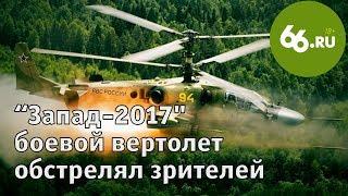 Запад-2017 боевой вертолет обстрелял зрителей West-2017 Russian helicopter fires at people