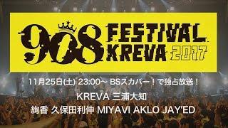 「908 FESTIVAL 2017 - クレバの日 -」日本武道館 ダイジェスト映像