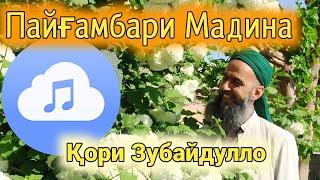 ҒАЗАЛИ ПАЙҒАМБАРИ МАДИНА ҚОРИ ЗУБАЙДУЛЛО