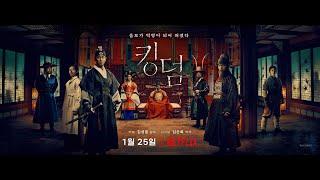 ชวนดูซีรีย์เกาหลี EP.01 | Kingdom ผีดิบคลั่ง บัลลังก์เดือด (SS1)