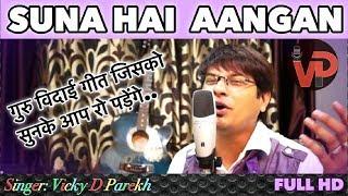"""SUNA HAI AANGAN.. सुना है आँगन"" | Guru Vidai Songs 2018 | Vicky D Parekh | सदगुरु विदाई जैन गीत"