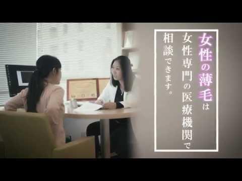 ヘアメディカルビューティー ウェブCM~女性の薄毛を医療機関で相談編~