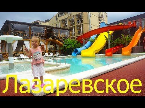 ВЛОГ: Наш номер и отель, ругаюсь, Отель Evelin  последние дни на море Лазаревское 2017