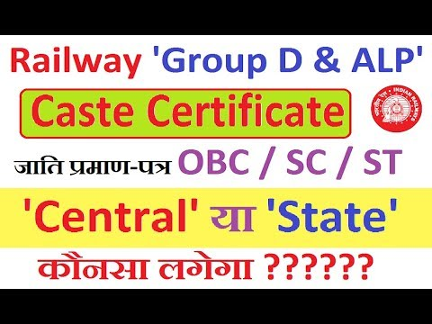 CAST CERTIFICATE SC/ST/OBC CENTRAL OR STATE FOR RAILWAY RECRUITMENT ONLINE  APPLICATION FORM
