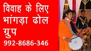 Punjabi Dhol in India, Punjabi Dhol locations, Punjabi Dhol address, Punjabi Dhol India, contact Pun