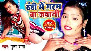 पुष्पा राणा का यह वीडियो नहीं देखा तो किया देखा | 2021 का सबसे जबरजस्त गाना | Lagan Special Hit Song