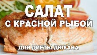 Рецепт для диеты. Салат с красной рыбой. Диета Дюкана