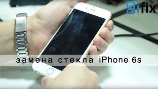 Ремонт iPhone 6s | Замена стекла | СЦ iFix(Видеоролик по замене стекла на iPhone 6s в СЦ iFix. У нас вы можете заменить отдельно стекло, сохранив оригинальны..., 2016-02-23T14:41:40.000Z)