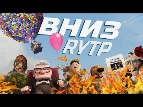 Рутор дом мультфильм