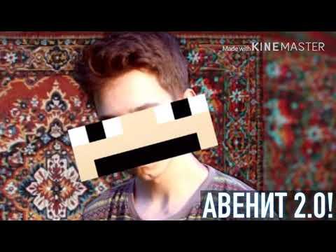 erlish x HeyTed x Rew1nder - АВЕНИТ 2.0!   feat 5opka, Чайный пакетик