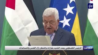 الرئيس البوسني يزور المسجد الأقصى المبارك ويتجول في باحاته