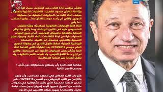 نمبر وان | الحلقة الكاملة مع الكابتن  رضا عبد العال يوم 8 يونيو 2019