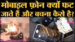 Mobile phone blast की खबरें खूब सुनी होंगी, अब असली कारण जान लो   Technology