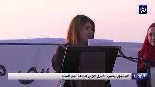 الأردنيونَ يُحيونَ الذكرى الأولى لضحايا فاجعةِ البحرِ الميت (25/10/2019)