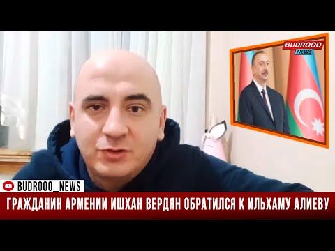 Гражданин Армении Ишхан Вердян обратился к Ильхаму Алиеву