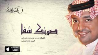 بالفيديو.. راشد الماجد يطرح 'صوتك شفا'