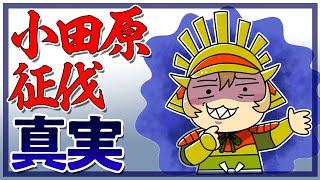 豊臣秀吉の小田原征伐の真実 thumbnail
