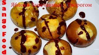 Яблоки Запеченные с Творогом /Полезное, Вкусное Блюдо!