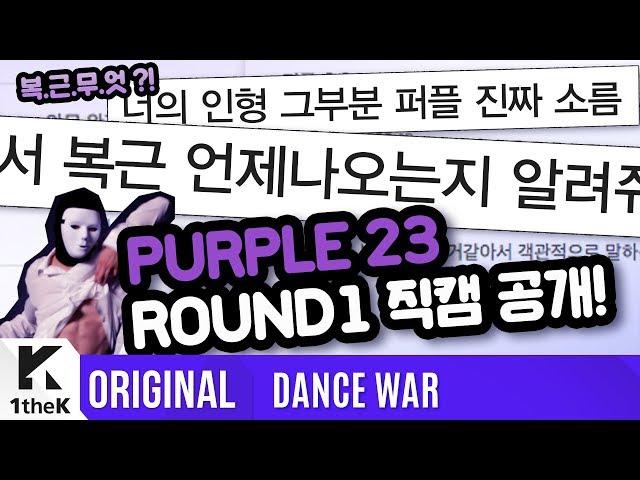 [DANCE WAR(댄스워)] Round 1: FAKE LOVE _ PURPLE 23 Fancam ver.(PURPLE 23 직캠 ver.)