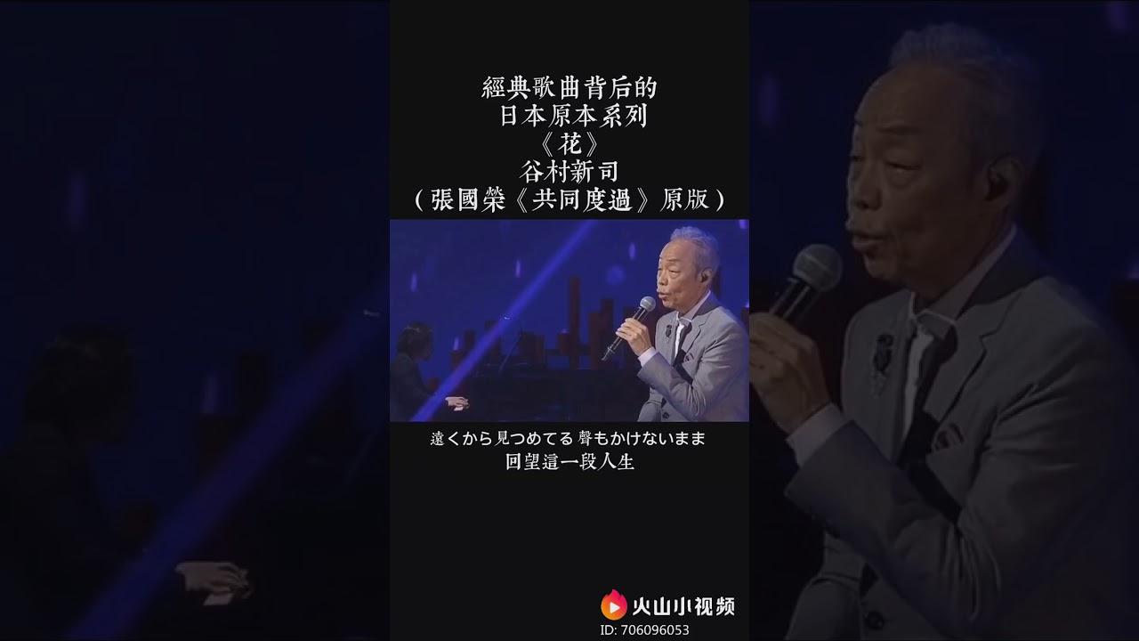 張國榮《共同度過》原曲,谷村新司的《花》 - YouTube