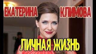 Екатерина Климова - биография, личная жизнь, дети. Сериал По законам военного времени 2 сезон