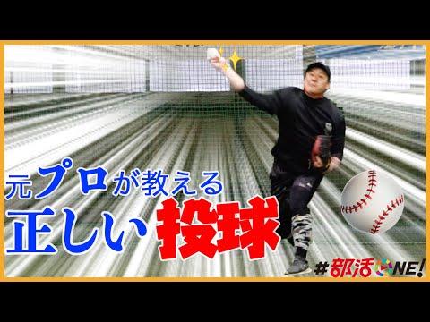 元プロが教える正しい投球フォーム!投手も野手も注目のピッチング・スローイングコツ大公開【野球部】