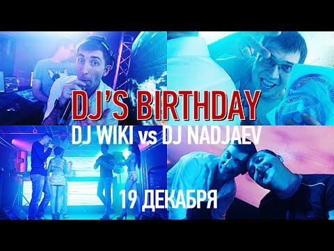DJ's Birthday в A-Zone! [Суббота,...