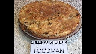 Заливной пирог на кефире: рецепт от Foodman.club