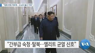 """[VOA 뉴스] """"체제 변화 역부족…수뇌부 불신 키워"""""""