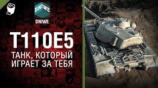 T110E5 - Танк, который играет за тебя №21- от DNIWE [World of Tanks]