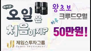 해외선물 크루드오일 왕초보 하루 50만원 버는방법 매매기법 특강 ★