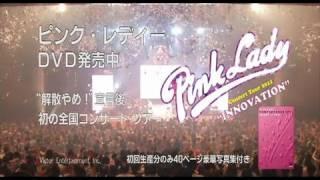 """ピンク・レディー""""解散やめ!""""宣言後、初の全国コンサート・ツアーより..."""