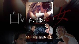白い闇の女(吹替版) thumbnail