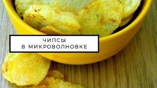 #домашние чипсы в микроволновке за 5 минут