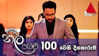 Neela Pabalu   Episode 100   Sirasa TV 26th September 2018 Thumbnail