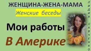Кем я работала в Америке? Работа в США Женщина-Жена-Мама Канал Лидии Савченко