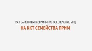 Как заменить программное обеспечение УПД на ККТ семейства ПРИМ | Секреты сервиса