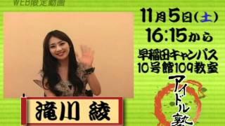 アイドル塾 日時:早稲田祭2011 11月5日(土) 16:15~ アイドルがそれぞ...