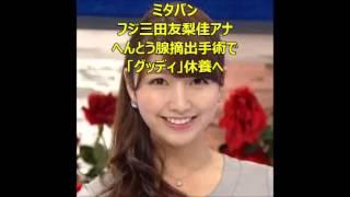 フジ三田友梨佳アナがへんとう腺摘出手術!! 「グッディ」休養へ 動画で!