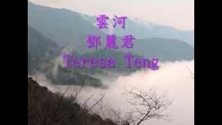 雲河(The river of cloud)鄧麗君 Teresa Teng(修改版)