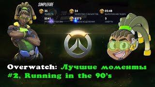 Overwatch: Лучшие моменты #2, running in the 90's