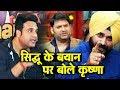Kapil Sharma Show के Krushna Abhishek ने Siddhu के बयान पर दिया जवाब