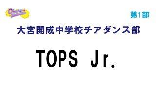 大宮開成中学校チアダンス部 TOPS Jr