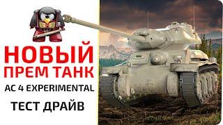 Новый прем танк. AC 4 Experimental. Тест Драйв.